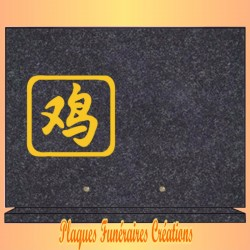 FUNERAL PLATE RECTANGULAR BASE WITH CHINESE ZODIAC ENGRAVED